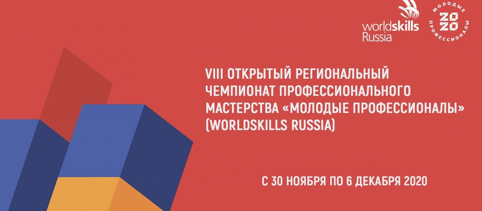 Второй этап VIII Открытого регионального чемпионата «Молодые профессионалы» (WorldSkills Russia)