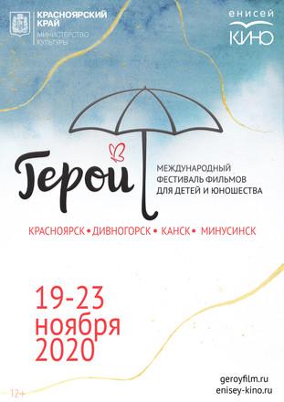 Фестиваль Герой 2020.jpg
