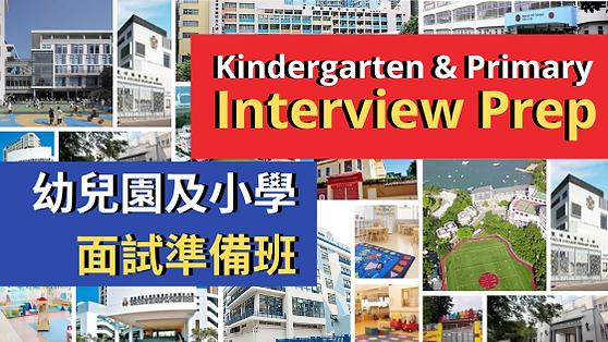 Kindergarten & Primary Exam Prep (1).png