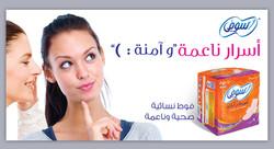 Sofi Campaign