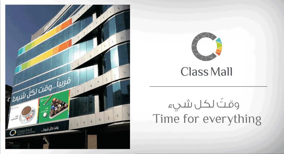 Class Mall