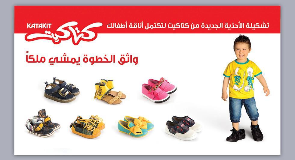 Katakit Campaign