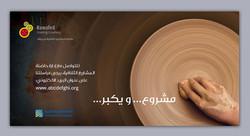 Rawafed Campaign