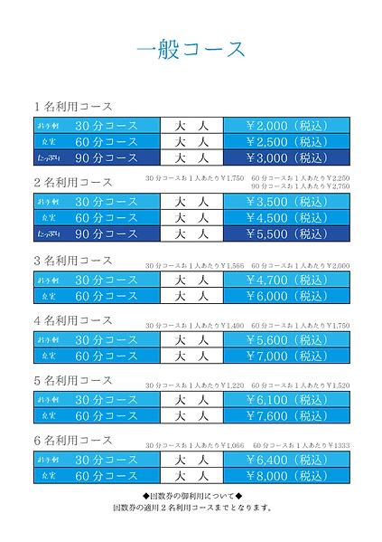 MANA一般コース一覧確定版最新版.png