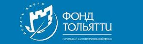 Фонд Тольятти