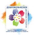 Добровольческое двжение молодёжи в Тольятти