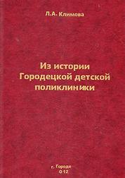 Из истории Городецкой детскоц поликлиник