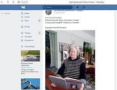 Бурцева Нини Витальевна.jpg