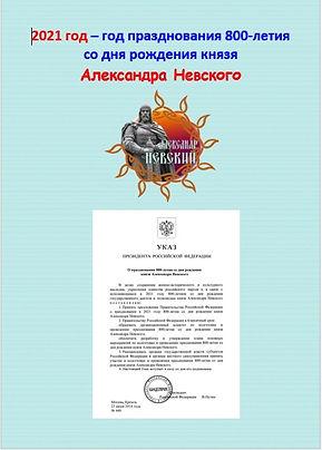 Год Невского.jpg