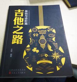 吉他教材4