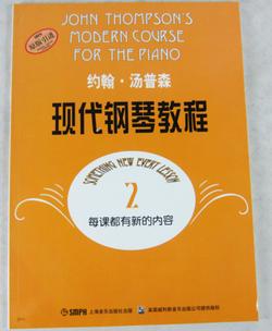 汤普森-现代钢琴教程2