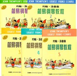 汤普森-简易钢琴教程