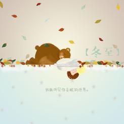 12冬至.jpg