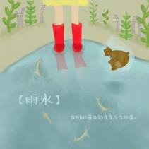 2雨水.jpg