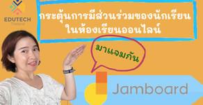 กระตุ้นการมีส่วนร่วมของนักเรียนในห้องเรียนออนไลน์ด้วย Google Jamboard