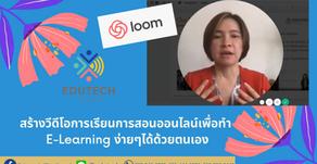 สร้างวีดีโอการเรียนการสอนออนไลน์เพื่อทำ E-Learning ง่ายๆได้ด้วยตนเองด้วย Loom Video Record