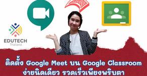 ติดตั้ง Google Meet บน Google Classroom ง่ายนิดเดียว รวดเร็วในพริบตา คุณก็ทำได้
