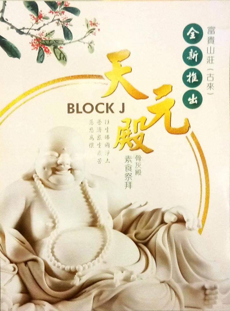 Block J Columbarium