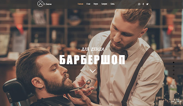 НОВЫЕ website templates – Барбершоп