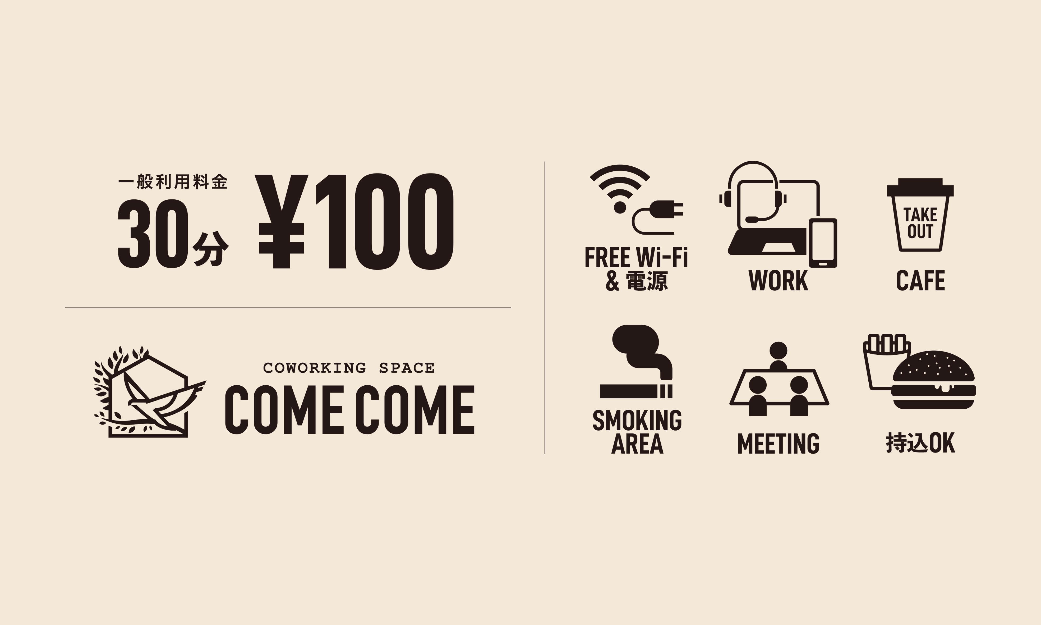 仕事やカフェ作業、喫煙スペースも。100円〜
