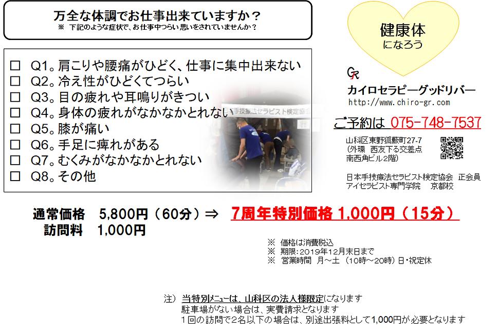 201908法人向けちらし.png
