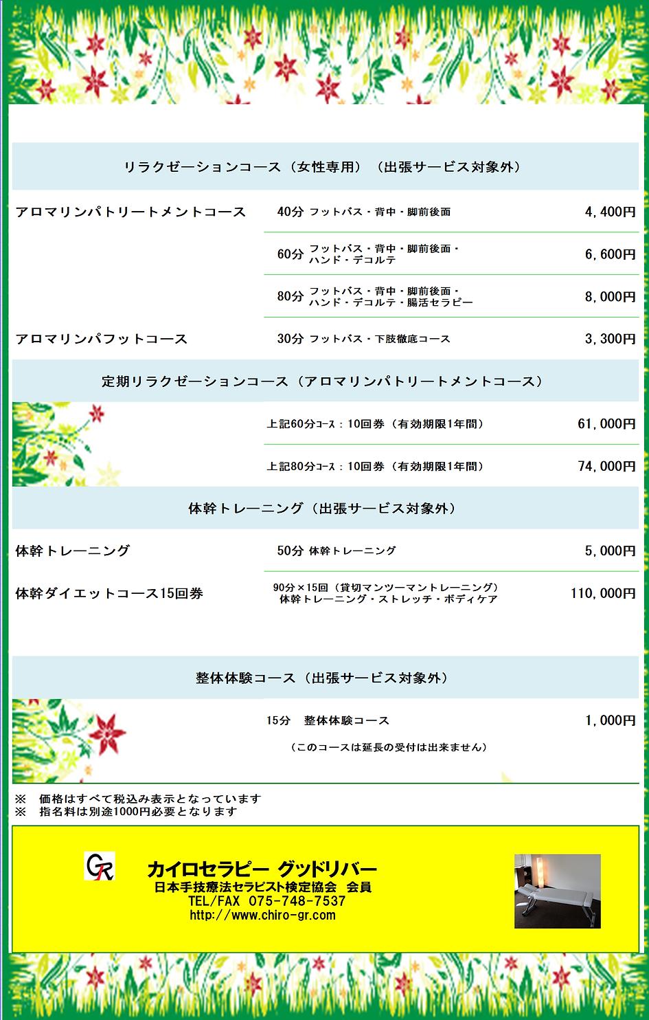 メニュー②【2021.04~】.png