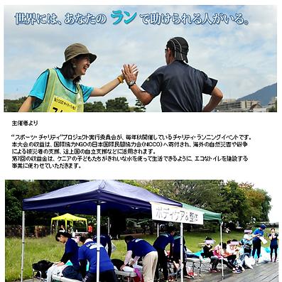 京都 ランニング ボランティア カイロセラピーグッドリバー