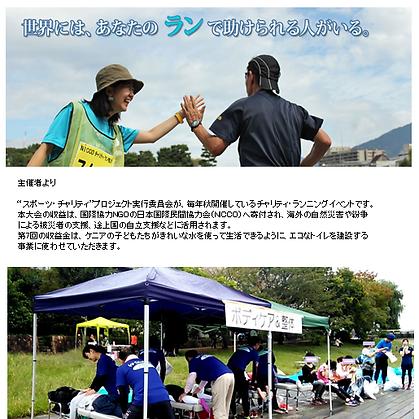 京都|ランニング|ボランティア|カイロセラピーグッドリバー