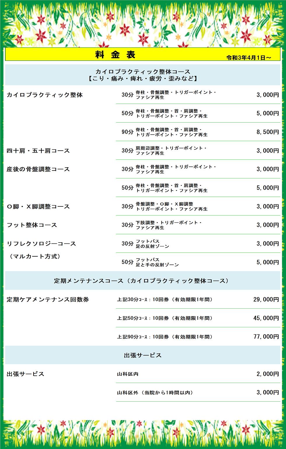 メニュー①【2021.04~】.png