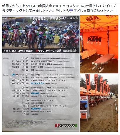 バイク|日本|カイロセラピーグッドリバー
