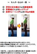 カイロプラクティック|体幹|アロマ|リフレクソロジー