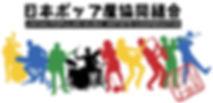 日本ポップ屋協同組合(略してポプ協)