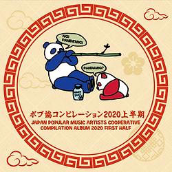 2020_1stジャケ.png