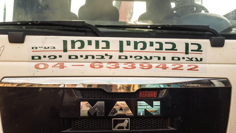 מאסטר שלטים - שילוט למשאיות