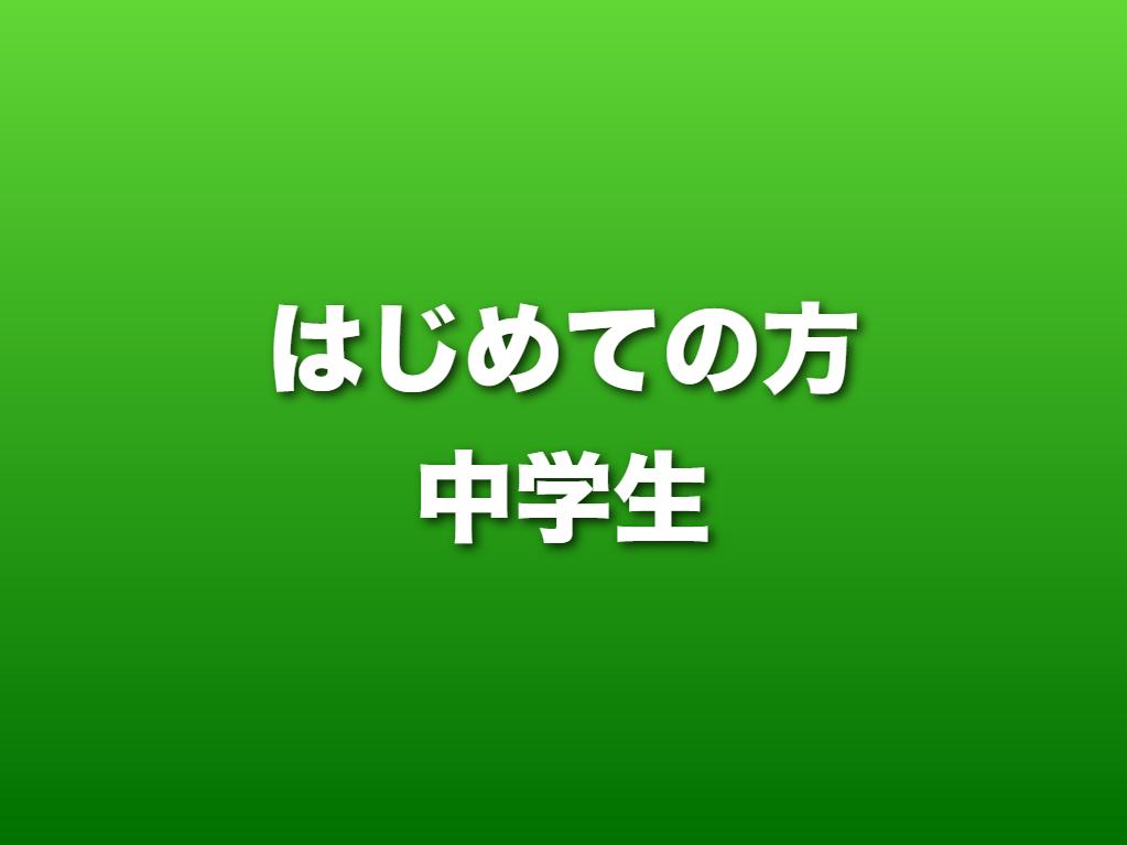 はじめての方(中学生)