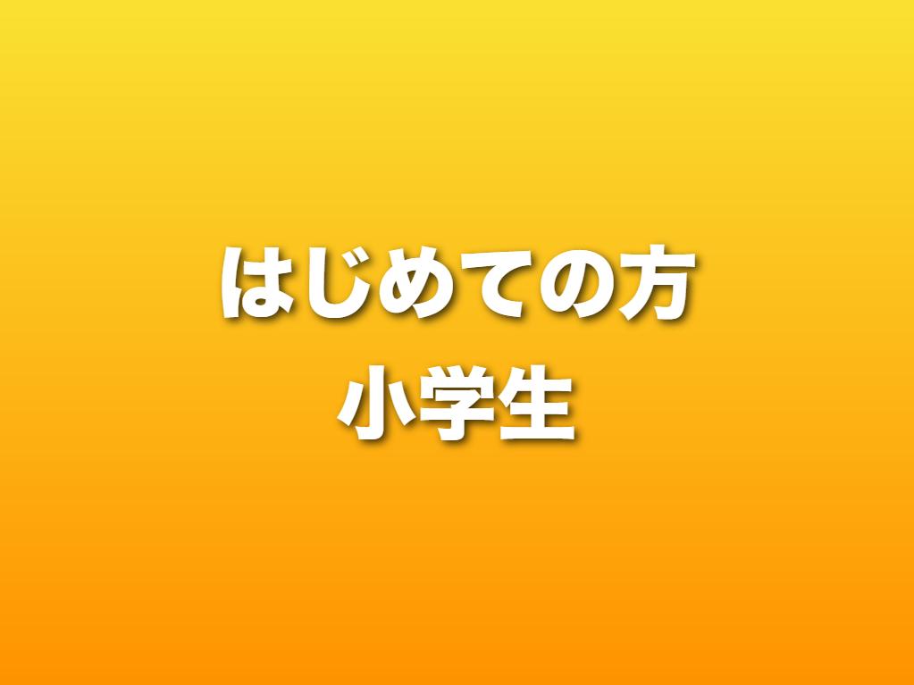 はじめての方(小学生)