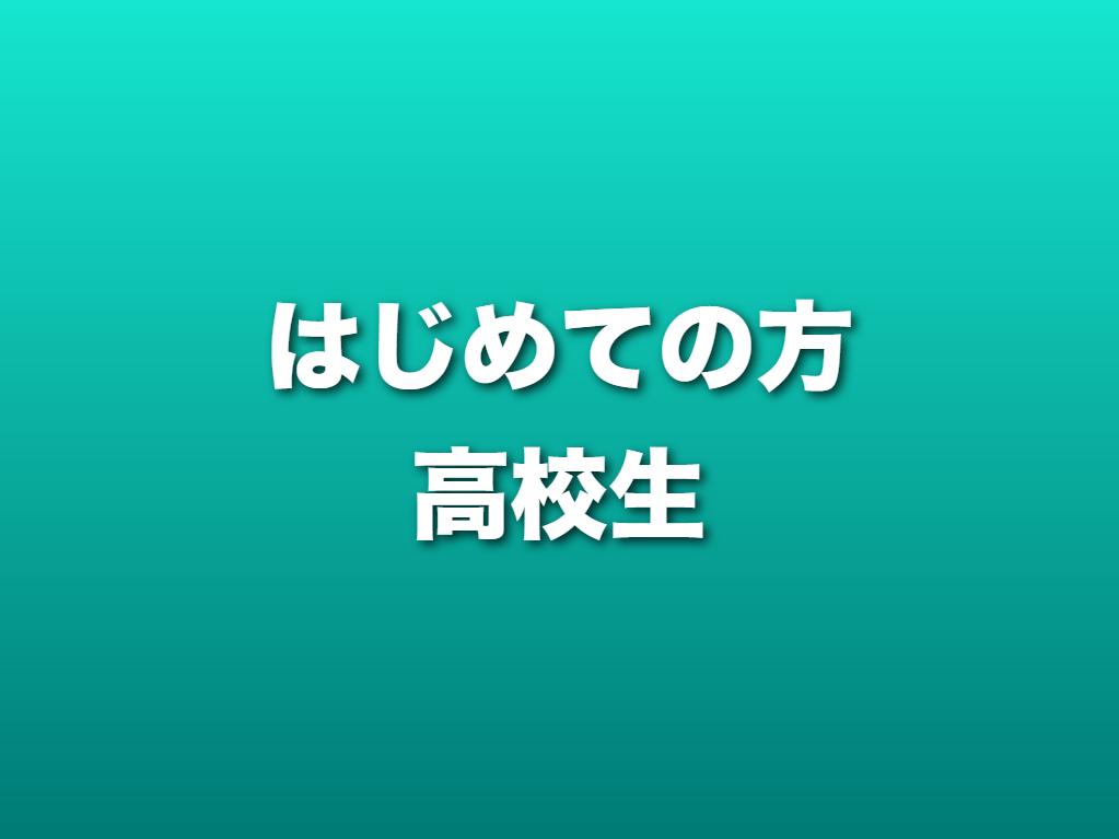 はじめての方(高校生)