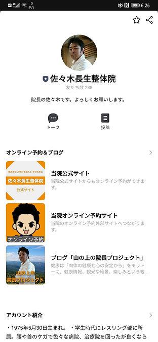 screenshot_20200328_182621_jp.naver.line