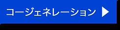 コージェネレーションボタン.png
