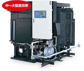 中〜大型高効率ガス吸収式冷温水機