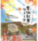 雲仙もみじウォーク2019omote.jpg