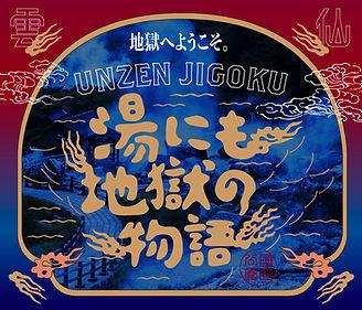 bunner_yunimojigoku_001-01.jpg