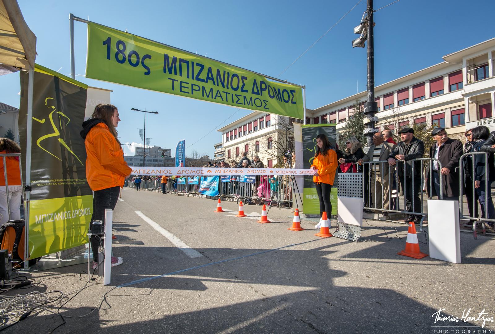 Bizani-Ioannina street run 2015