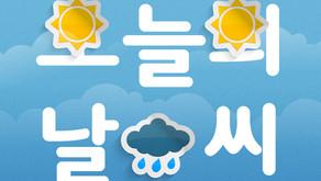 오늘의 날씨, 오늘의 기도…