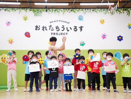 【メディア掲載】日刊スポーツ/日テレ24NEWS/ORICON NEWSにてbiima schoolで実施された「おれたちういるすSCHOOL」が掲載されました!