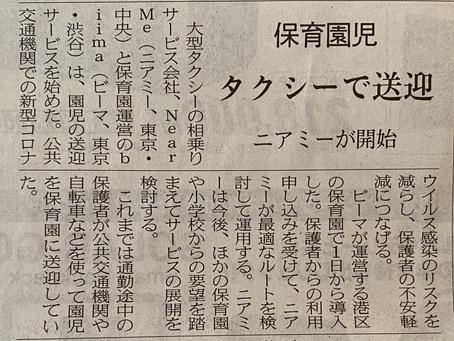"""【メディア掲載】日本経済新聞(2021/4/6)でbiima schoolが導入するnearMe.School(ニアミースクール)""""が紹介されました!"""