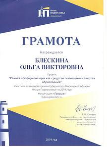 Наше Подмосковье 2019.jpg