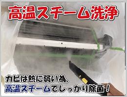 高温スチーム洗浄.png