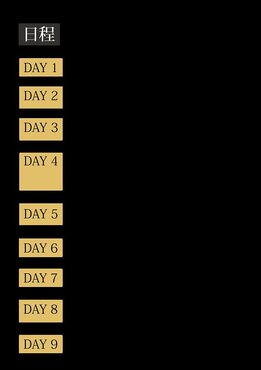 日程-21.png