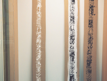 Hanshoshingyo - calligraphy based on the Heart Sutra